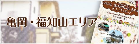 亀岡・福知山エリア