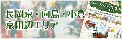 長岡京・向島・小倉・京田辺エリア