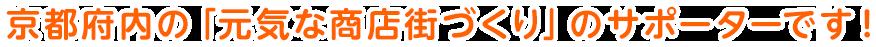 京都府内の「元気な商店街づくり」のサポーターです!