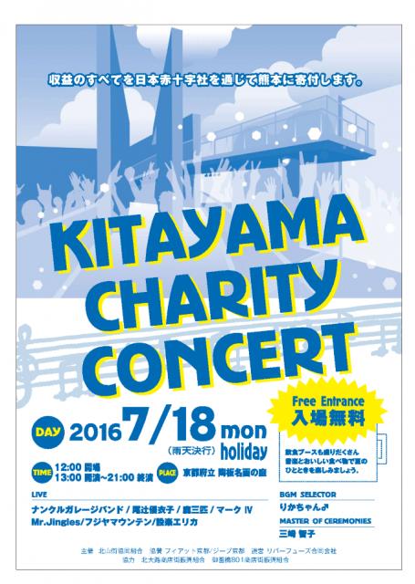 北山チャリティコンサート