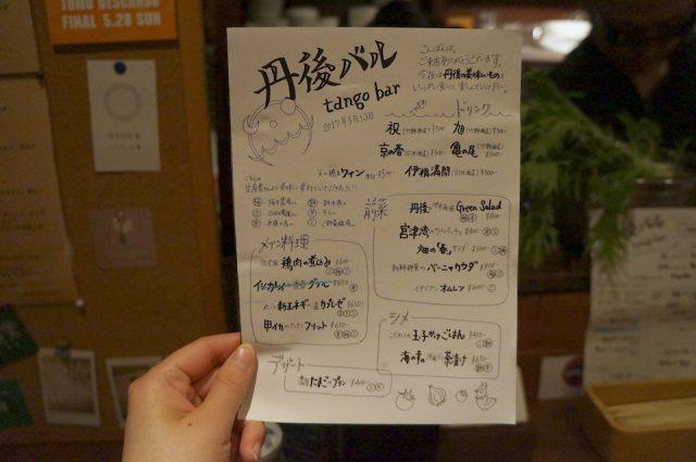 tangobar menu