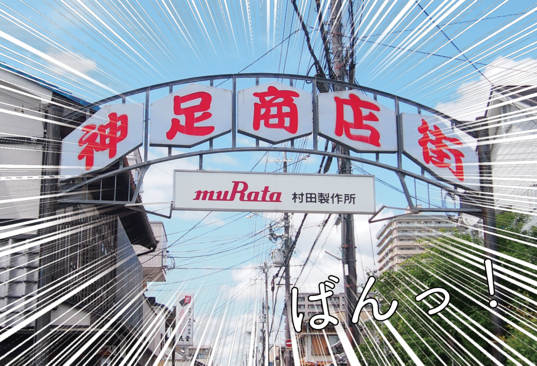 JR長岡京駅から降りてすぐ 西国街道を南へ10分ほど歩くと、大きく「神足(こうたり)商店街と書かれた表示板が…。