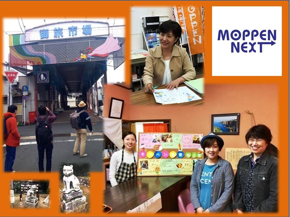 日本で一番短いアーケードのある御旅市場、日本で唯一の狛猫など。MOPPEN NEXTの周りにはお宝いっぱい。