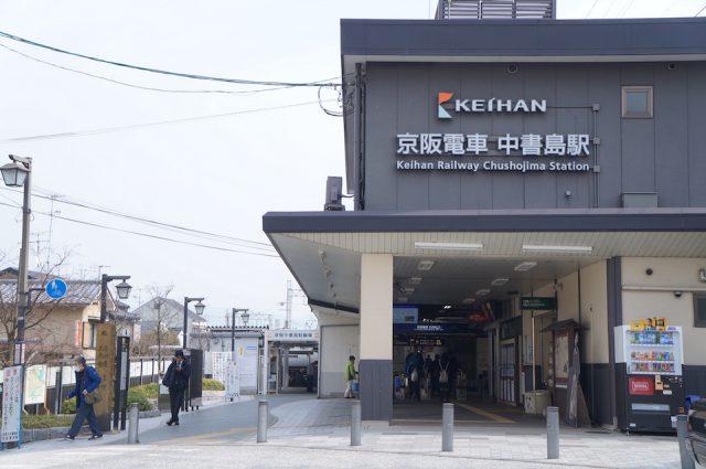 chushojima station