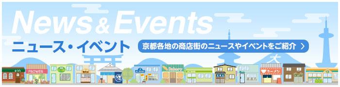 ニュース&イベント