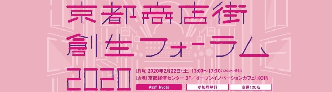京都商店街創生フォーラム2020