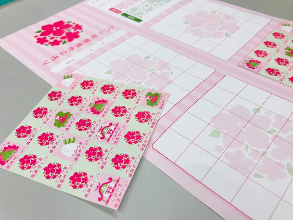 久御山町の花「さつき」をモチーフにした台紙とシール